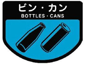 YAMAZAKI/山崎産業 リサイクルカート用表示シール C351(大)ビン・カン