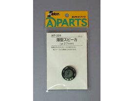 エレキット 薄型スピーカ(φ27mm) AP-204