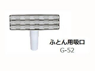 HITACHI/日立 G-52(ふとん用吸口)