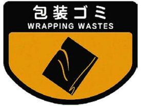 YAMAZAKI/山崎産業 リサイクルカート用表示シール C352(大)包装ゴミ