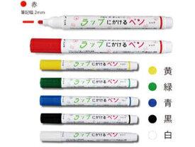 EPOCH/エポックケミカル 【ごはん が めっせーじ】ラップにかけるペン 単色 赤 R 537-0160