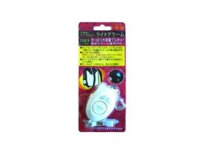 【在庫限り】 REVEX/リーベックス 【在庫限り】PSA-LA ライト付き大音量防犯アラーム
