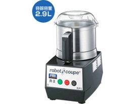 FMI/エフ・エム・アイ 【robot coupe/ロボクープ】R-2A カッターミキサー[100Vコンパクトタイプ]【2.9L】
