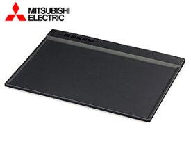 MITSUBISHI/三菱 RG-TP1 三菱レンジグリル ジタング用トッププレート