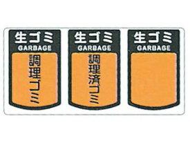 YAMAZAKI/山崎産業 リサイクルカート用表示シール C354(大)生ゴミ