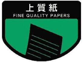 YAMAZAKI/山崎産業 リサイクルカート用表示シール C338(大)上質紙