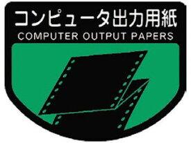 YAMAZAKI/山崎産業 リサイクルカート用表示シール C339(大)コンピュータ出力用紙