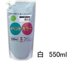 TURNER/ターナー色彩 イベントカラー 550ml 白 スパウトパック入