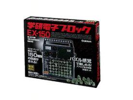 学研電子ブロック EX150 83003
