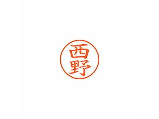 Shachihata/シヤチハタ Xstamper ネーム9 既製品 西野 XL-9 1588 ニシノ