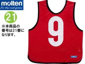 molten/モルテン GB0012-R-21 ゲームベストジュニア (赤) 【21】