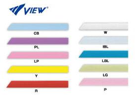 【在庫限り】 VIEW/ビュー 【在庫限り】VB120H-LP 交換用 ストラップ (ライトピンク)