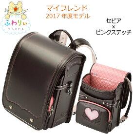 KYOWA/協和 【ふわりぃランドセル】 03-015135 マイフレンド 女の子 (セピア×ピンク) 型落ち 2017年度モデル
