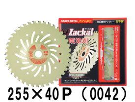 SANYO METAL/三陽金属 ザッカル荒地刈 255×40P No.0042