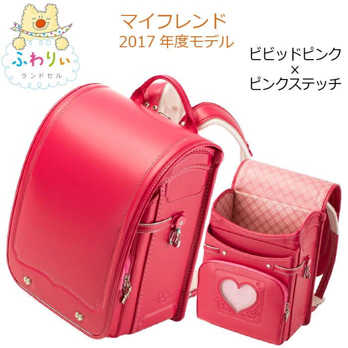 KYOWA/協和 【ふわりぃランドセル】 03-015138 マイフレンド 女の子 (ビビットピンク×ピンク) 型落ち 2017年度モデル
