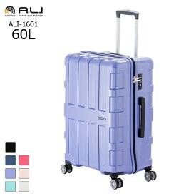 A.L.I/アジア・ラゲージ ALI1601 MAXBOX /マックスボックス スーツケース 【60L】(アイスブルー) 旅行 キャリー 国内 海外 Mサイズ 無料預け入れ