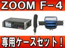 ZOOM/ズーム 【ケースセット!】【PCF-4】ZOOM F4 マルチトラック フィールドレコーダー MultiTrack Field Recorder 【Z...