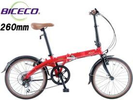 【nightsale】 BICECO/バイセコ BC-206AL 260mmアルミフレーム 折畳み自転車 (レッド) メーカー直送品のため【単品購入のみ】【クレジット決済のみ】 【沖縄・離島不可】【日時指定不可】商品になります。