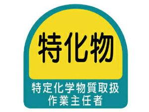 UNIT/ユニット ステッカー 特定化学物質取扱作業主任者・2枚1シート・35X35 851-29