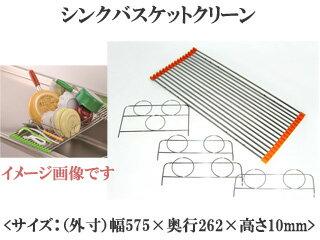 【nightsale】 SUGIYAMA/杉山金属 KS-2844 シンクバスケットクリーン オレンジ (サイズ:(外寸)幅575×奥行262×高さ10mm) 【14sssugiyama】