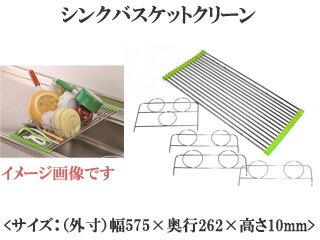 【nightsale】 SUGIYAMA/杉山金属 KS-2845 シンクバスケットクリーン グリーン (サイズ:(外寸)幅575×奥行262×高さ10mm) 【14sssugiyama】