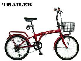 【nightsale】 TRAILER/トレイラー BGC-F20-RD 20インチ折りたたみ自転車6段変速 (レッド) メーカー直送品のため【単品購入のみ】【クレジット決済のみ】 【北海道・沖縄・離島不可】【日時指定不可】商品になります。
