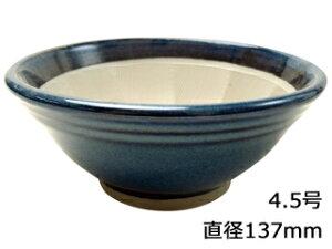 青なまこ スリ鉢(シリコンゴム付) 4.5号
