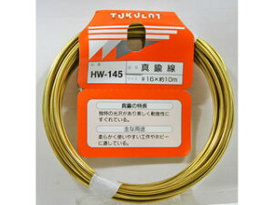 WAKI/和気産業 真鍮線 HW-145 #16×10m