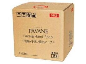 Daito/ダイト PAVANE フェイス&ハンドソープ 10L 保湿成分配合(モモ葉 ローズマリー葉 ヒアルロン酸Na)
