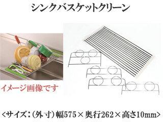 【nightsale】 SUGIYAMA/杉山金属 KS-2846 シンクバスケットクリーン ホワイト (サイズ:(外寸)幅575×奥行262×高さ10mm) 【14sssugiyama】