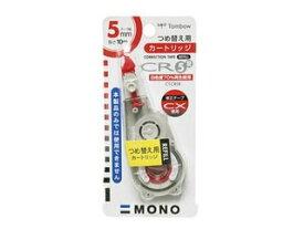 Tombow/トンボ鉛筆 修正テープ モノCX用カートリッジ CR5R 再生紙用・カートリッジ CT-CR5R