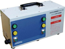NIDEC/日本電産テクノモータ 【代引不可】高周波インバータ電源 HFI-064B