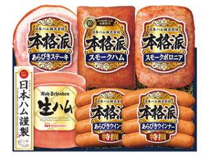 日本ハム 本格派ギフト SSN−35 お歳暮ギフト2020-11