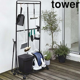 yamazaki tower YAMAZAKI 山崎実業 ベランダ収納&掃除道具収納ラック キャスター付き タワー ブラック tower tower-e