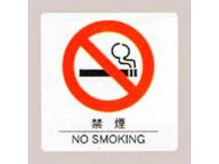 はるサインシート禁煙中AS−102