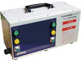 NIDEC/日本電産テクノモータ 【代引不可】高周波インバータ電源 HFI-088B