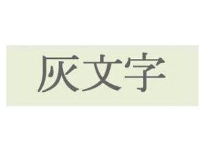 KINGJIM/キングジム SW12GH テプラPRO用テープ カラーラベル(ソフト) ミントグリーン・灰文字