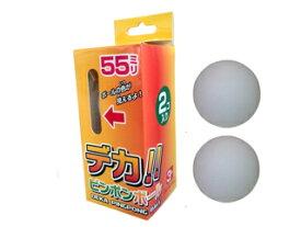 TOHO/東方興産 PS-60347 55mm ピンポンボール (ホワイト) エレファントボール ピン球 卓球ボール 卓球 温泉ピンポン 高齢者スポーツ 練習球 ワンスター