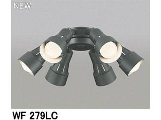 ODELIC WF279LC WF247・249専用灯具[可動型スポットタイプ・6灯]【〜8畳】