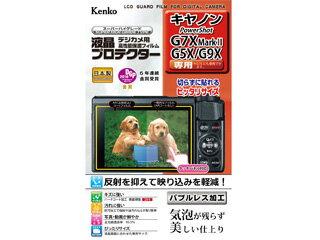 KENKO/ケンコー KLP-CPSG7XM2 液晶プロテクター キヤノン PowerShot G7X Mark II / G5X / G9X 用