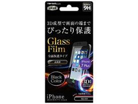 ray-out/レイ・アウト 【Apple iPhone 7 Plus】液晶保護ガラスフィルム 9H 全面保護 光沢 0.35mm RT-P13RFG/CB