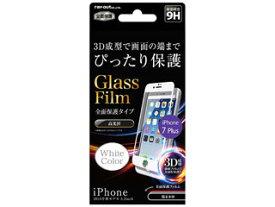 ray-out/レイ・アウト 【Apple iPhone 7 Plus】液晶保護ガラスフィルム 9H 全面保護 光沢 0.35mm RT-P13RFG/CW