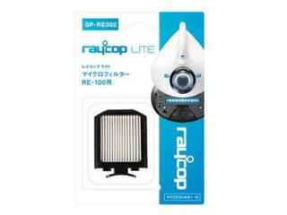 raycop/レイコップ SP-RE002 レイコップLite用マイクロフィルター (2個入)