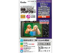 KENKO ケンコー KLP-SCSRX100M7 液晶プロテクター ソニー CS RX100VII/VI/V/IV/III 用
