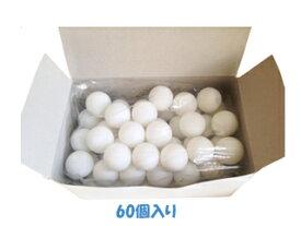 【在庫限り】 TOHO/東方興産 【在庫限り】P40-60351 プラスチック製 40mm卓球ボール 【60個入り】 (ホワイト) ピン球 卓球ボール 卓球 温泉ピンポン 高齢者スポーツ ユニバーサルデザイン プラスチック製 練習球 ワンスター 多球練習