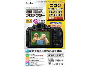 KENKO ケンコー KLP-NCPB700 液晶プロテクター ニコン COOLPIX B700 / P900 用