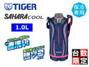 TIGER/タイガー魔法瓶 【保冷専用】MME-C100-A ステンレスボトル サハラクール 【1.0L】(ネイビー)