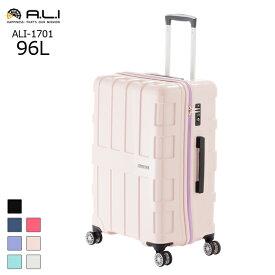 A.L.I/アジア・ラゲージ *ALI1701 MAXBOX /マックスボックス スーツケース 【96L】(ライトピンク) 旅行 キャリー 国内 海外 LLサイズ 大型 無料預け入れ 【沖縄配送不可】