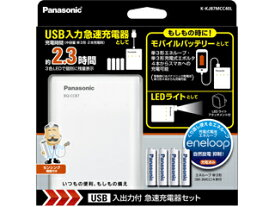 Panasonic/パナソニック K-KJ87MCC40L 単3形 エネループ 4本付 USB入出力付急速充電器セット