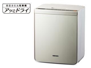 HITACHI/日立 HFK-VH880-N ふとん乾燥機 アッとドライ (シャンパンゴールド)